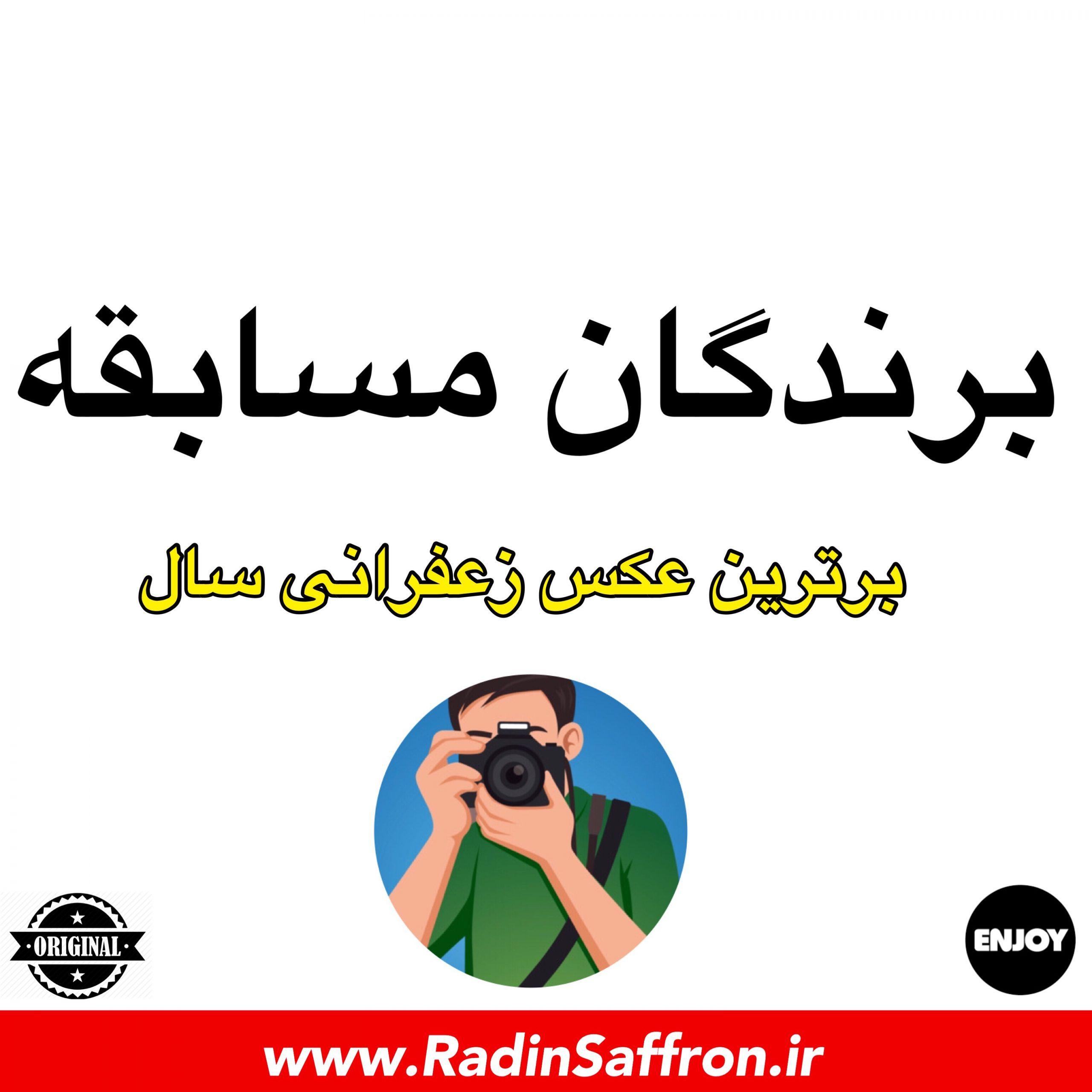 برندگان مسابقه برترین عکس زعفرانی سال ۱۳۹۸+ عکسهای برگزیده