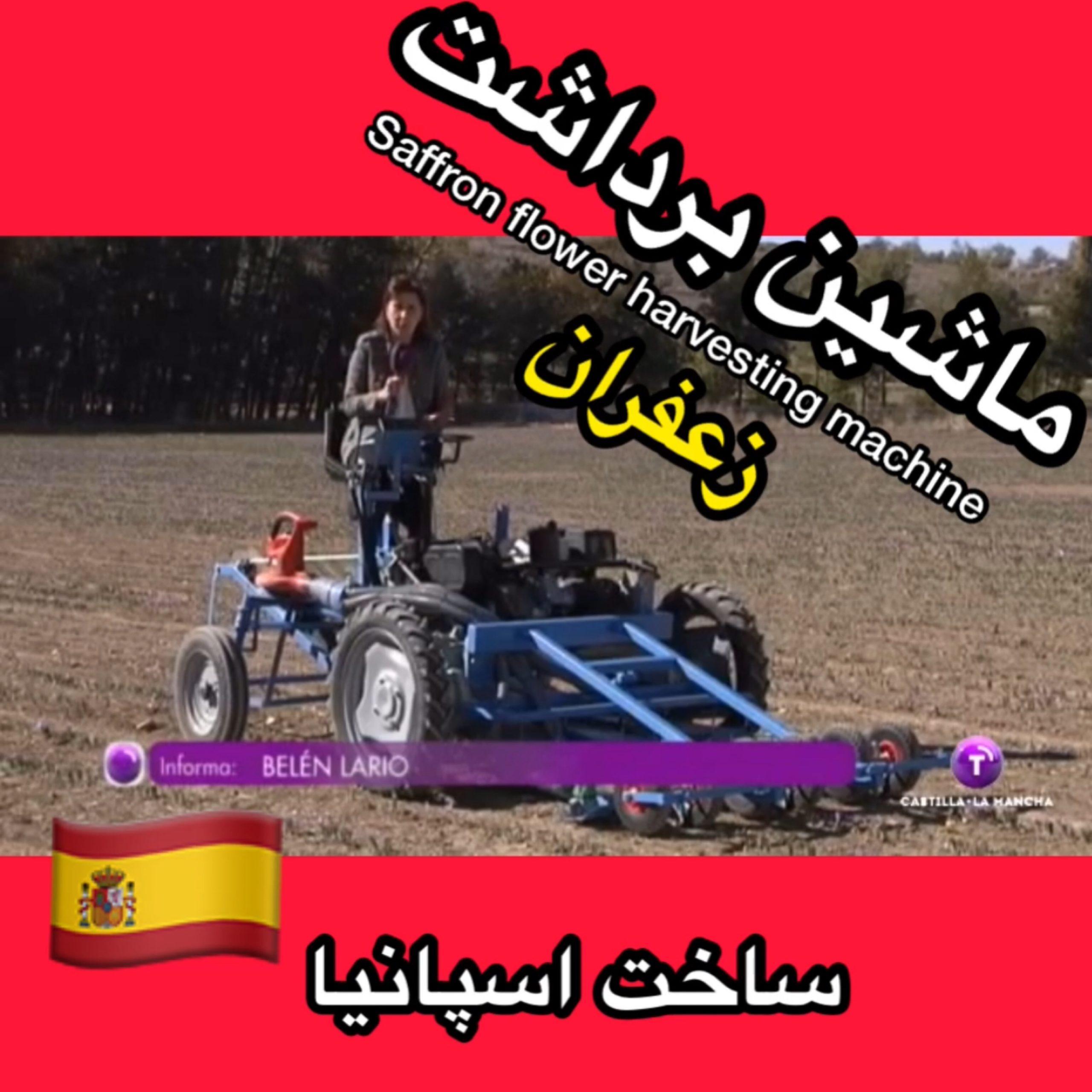 گزارش تصویری از ماشین مکانیزه برداشت زعفران   ساخت کشور اسپانیا