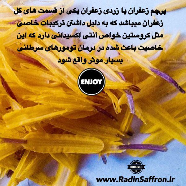 فروش پرچم زعفران ارگانیک