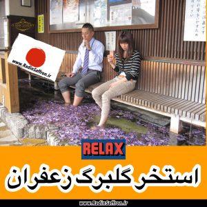 گردشگری زعفران در کشور ژاپن
