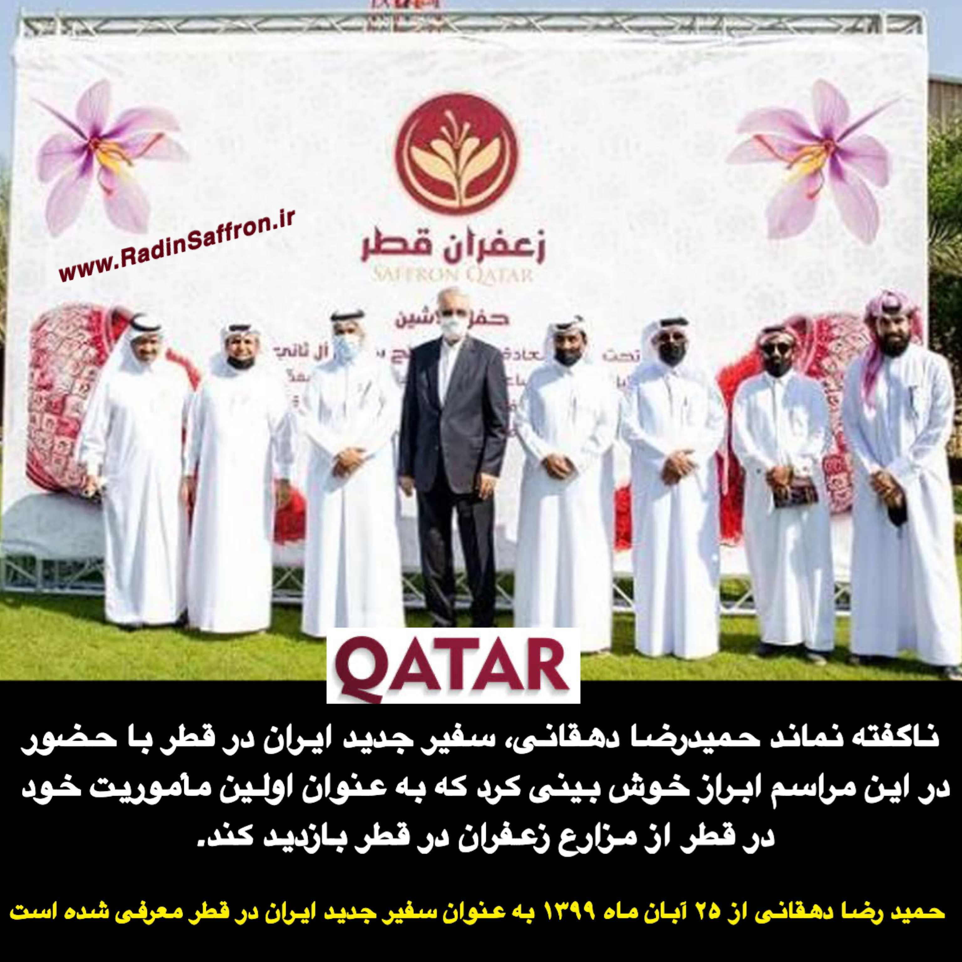 سفیر ایران در قطر
