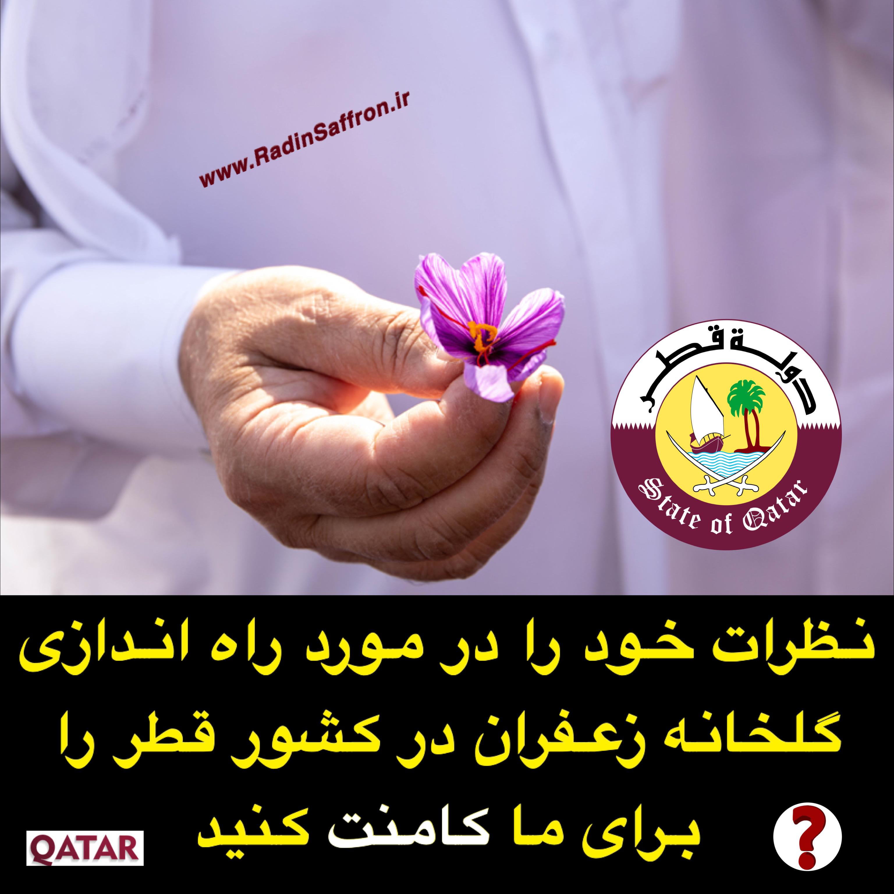 انجمن زعفران ایران