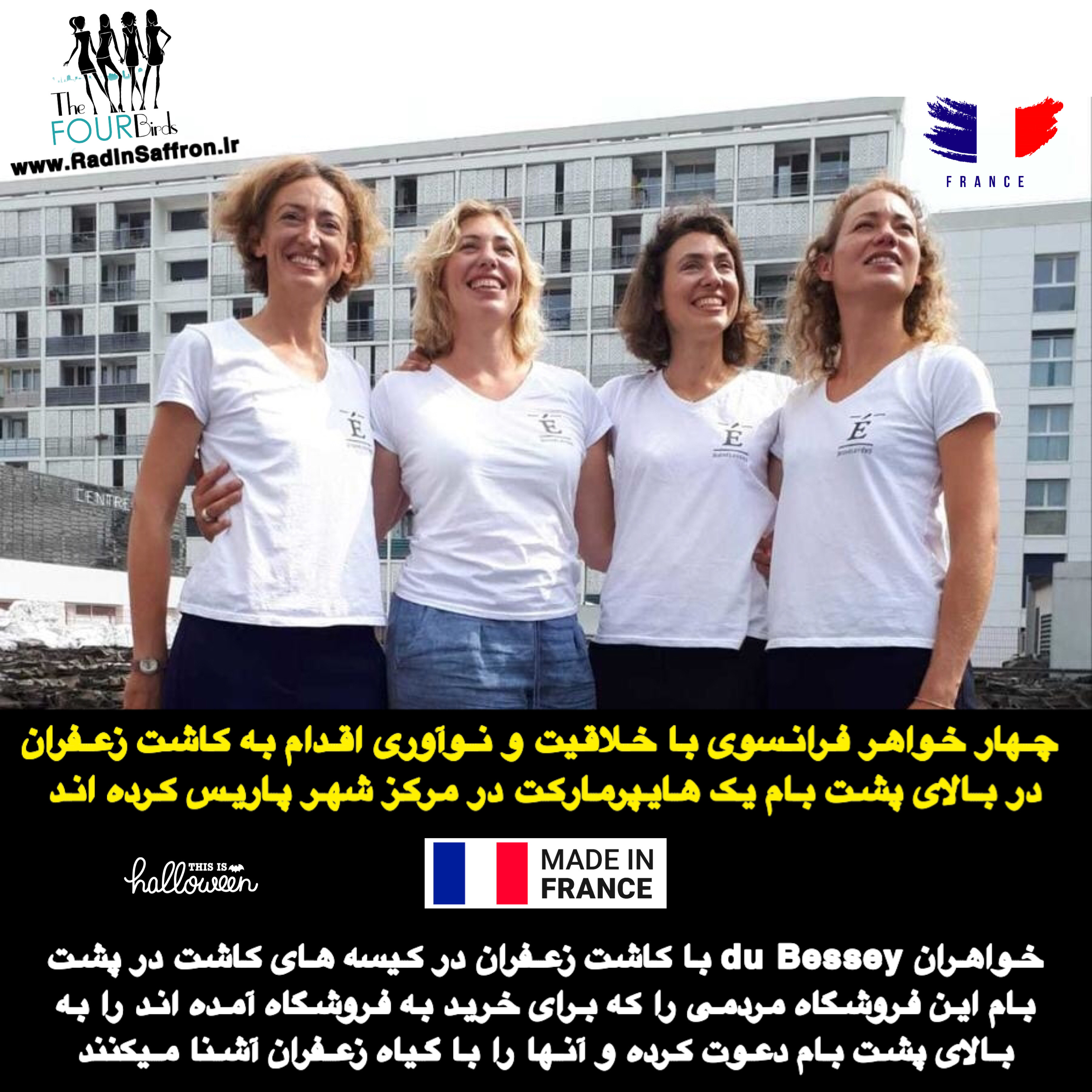 کاشت زعفران در فرانسه